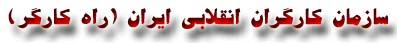 سایت سازمان کارگران انقلابی ایران . راه کارگر .